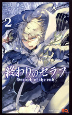 Seraph of the end # 2