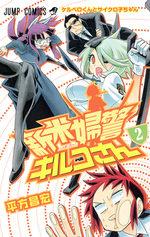 Shinmai fukei Kiruko-san 2 Manga