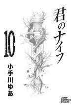 Kimi no Knife 10 Manga