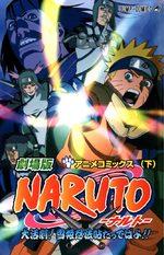Naruto - Naruto et la Princesse des Neiges 2 Anime comics