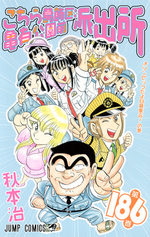 Kochikame 186 Manga