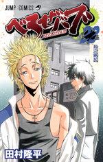 Beelzebub 22 Manga