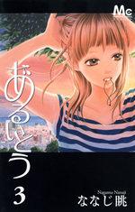 Moving Forward 3 Manga