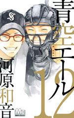 Aozora Yell 12 Manga