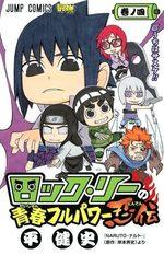 Rock Lee - Les péripéties d'un ninja en herbe 4 Manga