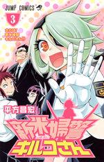 Shinmai fukei Kiruko-san 3 Manga
