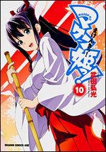 Makenki 10 Manga