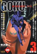Midnight Eye Goku 3