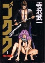 Midnight Eye Goku 1 Manga