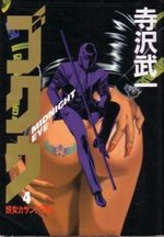 Midnight Eye Goku 4 Manga