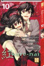 Kure-nai 10 Manga