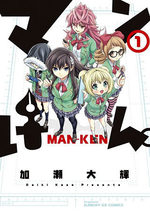 Man-ken 1
