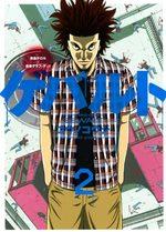 Gewalt 2 Manga