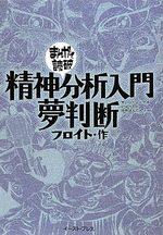 L'interprétation des rêves 1 Manga
