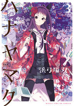 Hanayamata 3 Manga