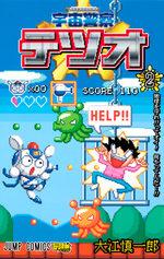 Uchû Keisatsu Tetsuo 2 Manga