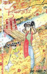 Kochikame 184 Manga
