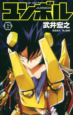 Jumbor 6 Manga