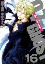 07 Ghost 16 Manga