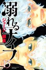 A Fleur de Peau 15 Manga