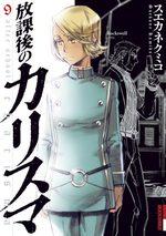 Afterschool Charisma 9 Manga