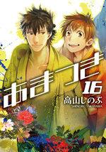 Amatsuki 16 Manga