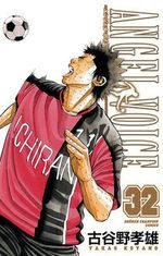 Angel Voice 32 Manga