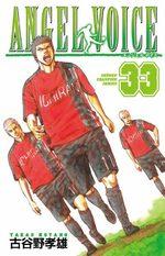 Angel Voice 33 Manga