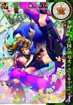 Alice au Royaume de Trèfle - Cheshire Cat Waltz 1 Manga