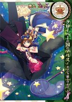 Alice au Royaume de Trèfle - Cheshire Cat Waltz 4 Manga