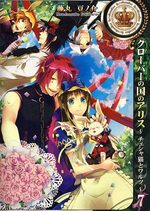 Alice au Royaume de Trèfle - Cheshire Cat Waltz 7 Manga