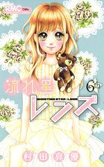 Shooting star lens 6 Manga