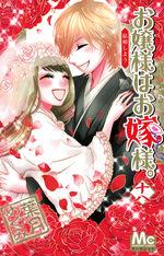 Mademoiselle se marie 18 Manga