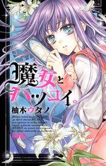 Majo to hatsukoi. 1 Manga