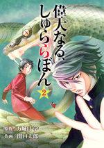 Idai Naru, Shurarabon 2 Manga