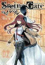 Steins;Gate - Aishin Meizu no Babel 2 Manga