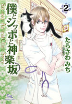 Boku to Shippo to Kagurazaka 2 Manga
