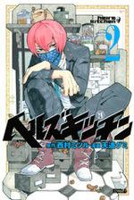 Hell's Kitchen 2 Manga