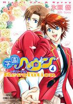 Gakuen Heaven Revolution 4 Manga