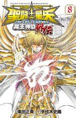 Saint Seiya - The Lost Canvas Chronicles 8