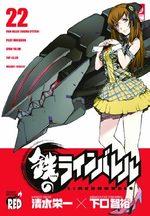 Kurogane no Linebarrels 22 Manga