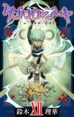 Incarnations 12 Manga
