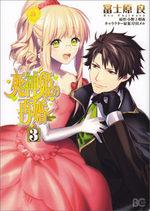 Bride of the Death 3 Manga