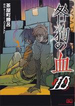 Togainu No Chi 10 Manga