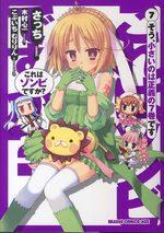 Est-ce un zombie ? 7 Manga