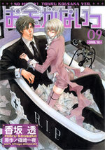 No money ! 9 Manga