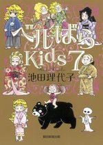 couverture, jaquette La Rose de Versailles Kids 7
