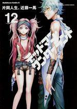 Deadman Wonderland 12 Manga