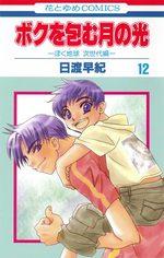 Réincarnations II - Embraced by the Moonlight 12 Manga
