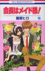 Maid Sama 16 Manga